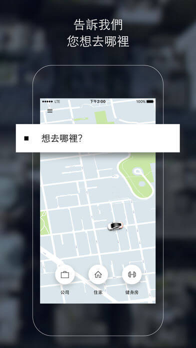 Grab / Uber –叫計程車