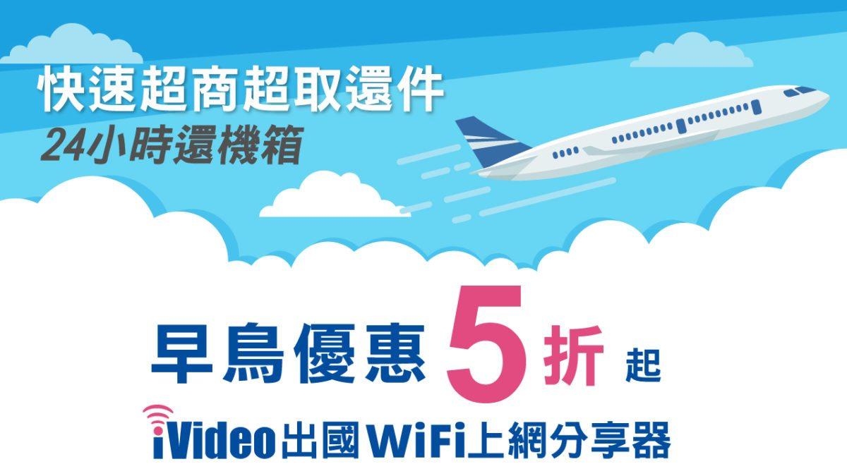 iVideo不限國別WiFi上網輕鬆超商取還件&24小時機場還機箱