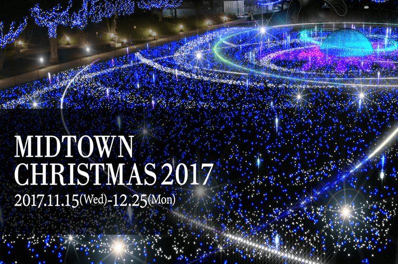 東京中城MIDTOWN CHRISTMAS 2017(六本木)