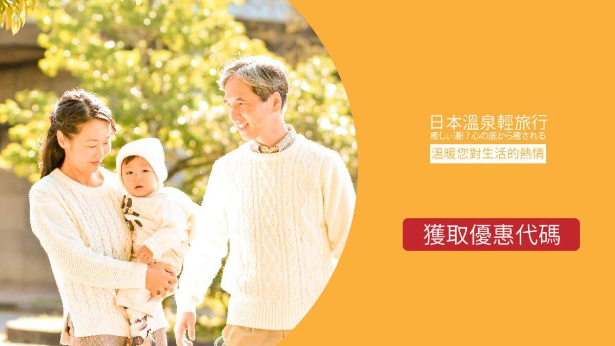 「日本溫泉輕旅行」獨家團費優惠碼