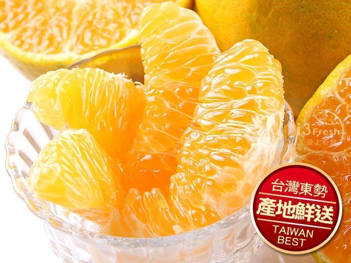 東勢名產甜在心橘子