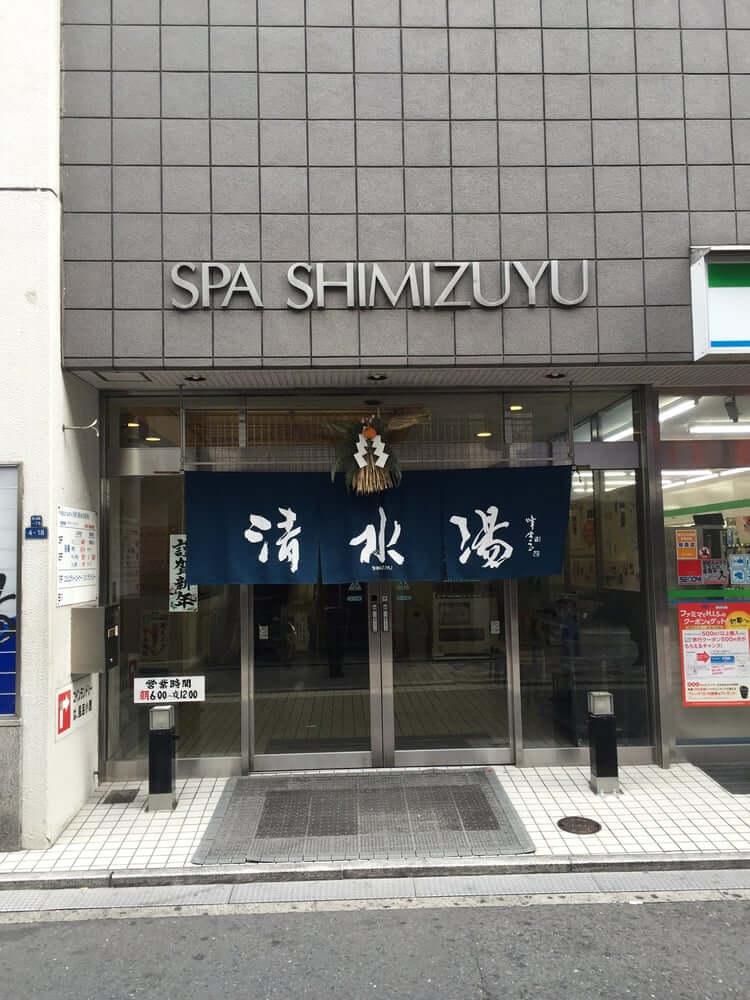 大阪錢湯清水湯