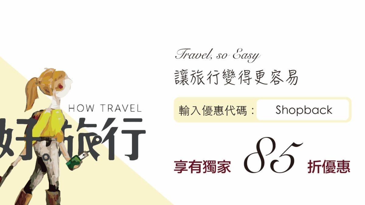 「How Travel 好。旅行!」旅行好物獨家優惠碼