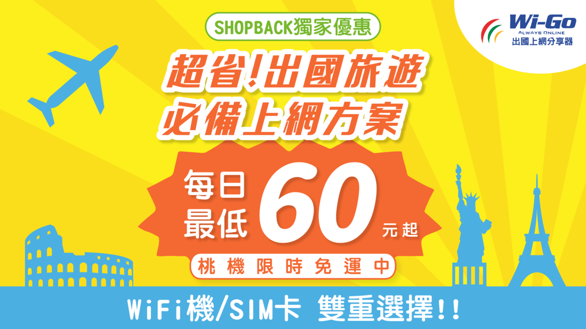 出國旅遊必備上網方案!Wi-Go 獨家優惠每日最低60元起