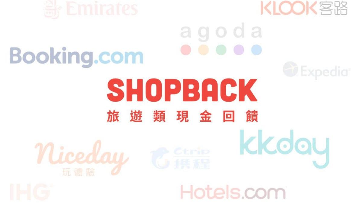 ShopBack 最新旅遊類現金回饋:機加酒、行程、Wifi、旅行用品限時加碼