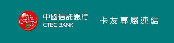 ShopBack中信銀行優惠活動
