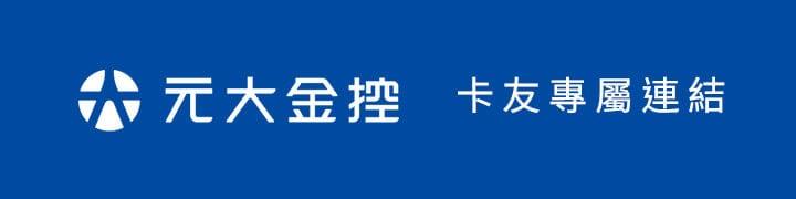 ShopBack元大銀行優惠活動