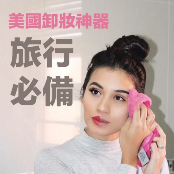 卸妝神器- Makeup Eraser 美國1000次溫水卸妝巾
