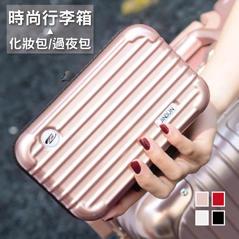 小人國行李箱化妝包