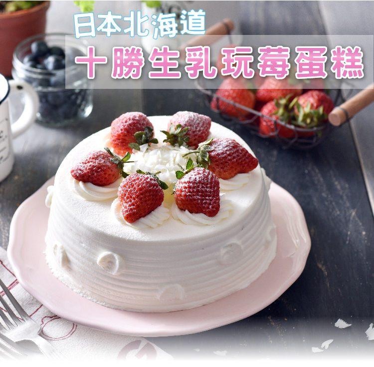 十勝生乳玩莓蛋糕