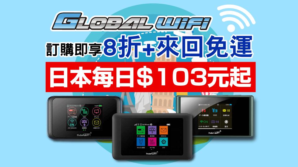 日本上網只要$103元,GLOBAL WiFi限時優惠中 @ 出國精打細算上網省錢攻略