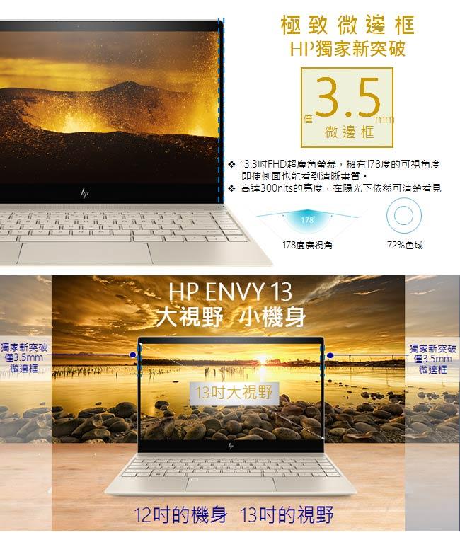 HP ENVY 13吋筆電 (Core i5-8250U)-金