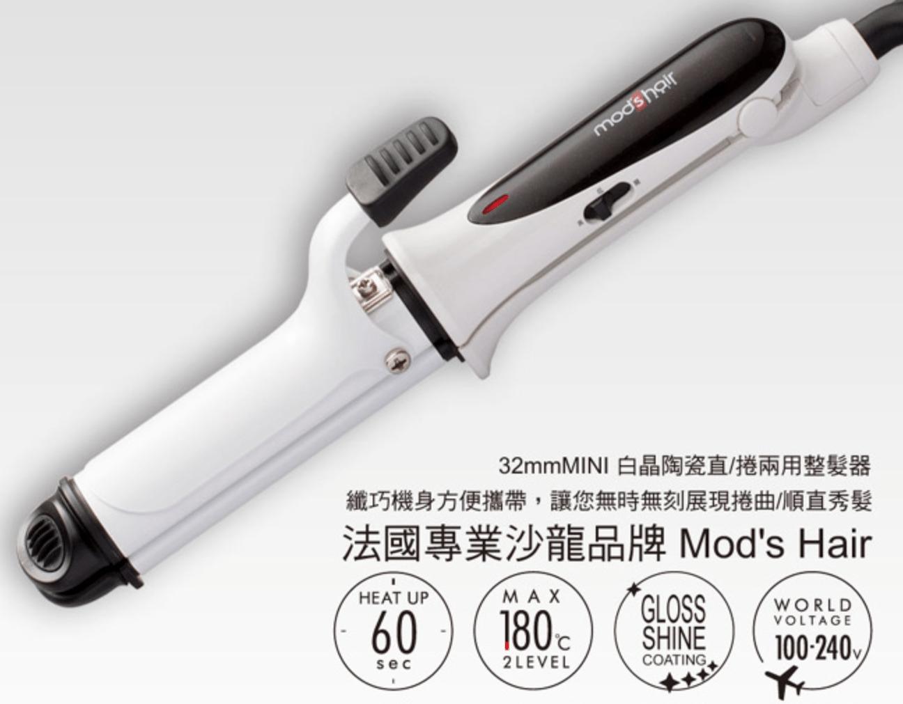 mods hair 直捲兩用電棒