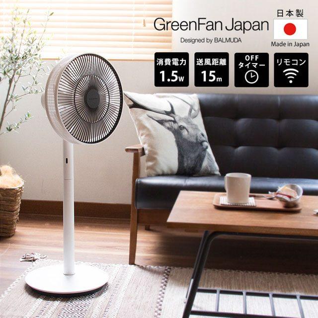 電風扇推薦