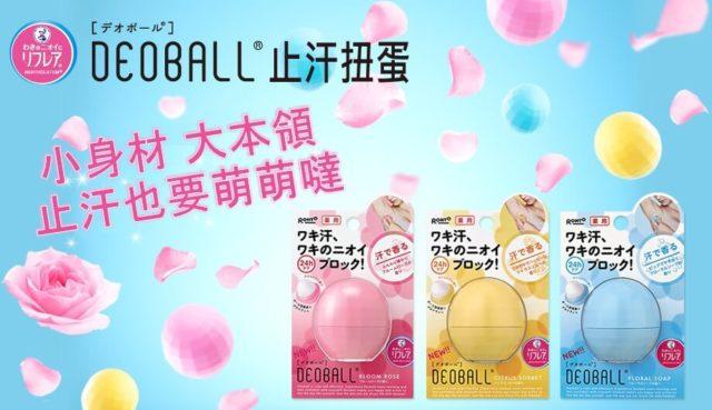 deoball