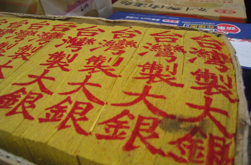 農曆七月半不可不知!中元節習俗意義&鬼月禁忌11條愛注意哦