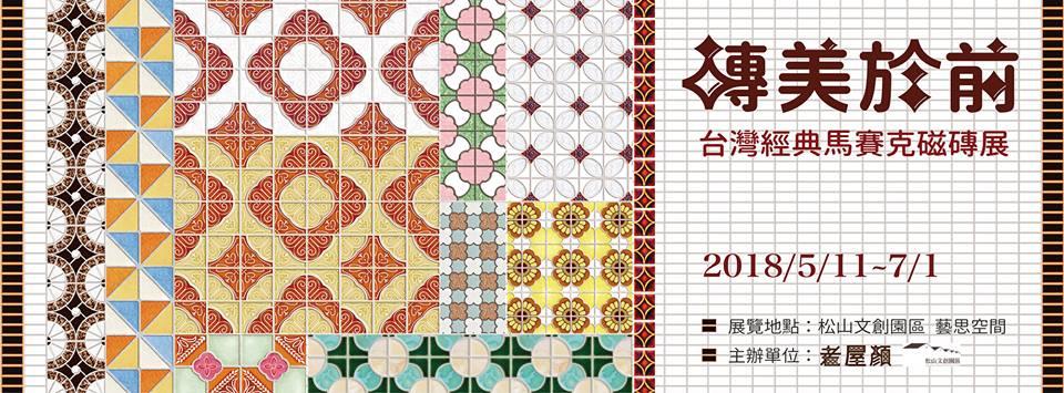 磚美於前:台灣經典馬賽克磁磚展