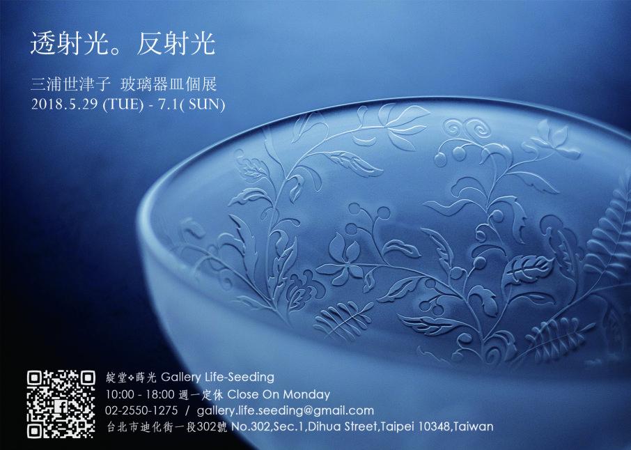 透射光。反射光 三浦世津子 玻璃器皿個展