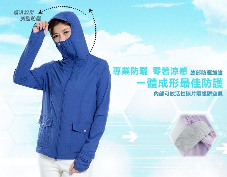 UV100 抗UV涼感口罩式雙拉連帽外套