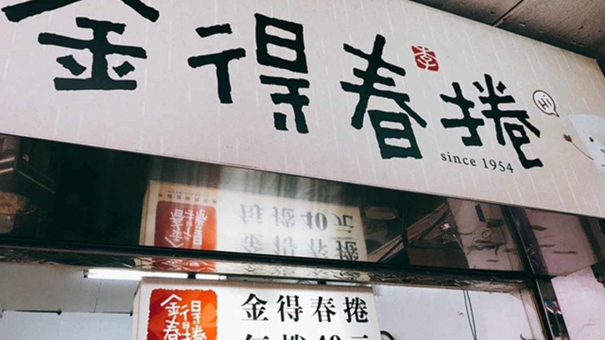 府城小吃不斷電!台南國華街美食地圖讓你吃到凍抹條