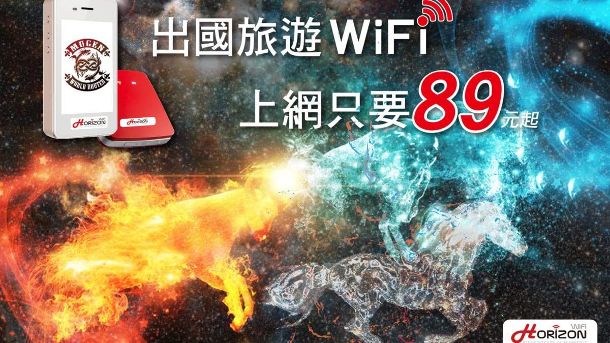 """自由行必備!""""Horizon-WiFi"""" 赫徠森分享器優惠最低89元起"""