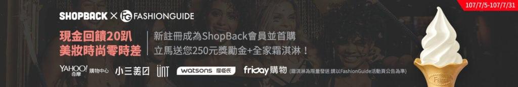 ShopBack x Fashionguide