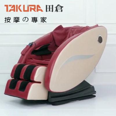 【TAKURA 田倉】 深捏舒壓零重力全包覆按摩椅