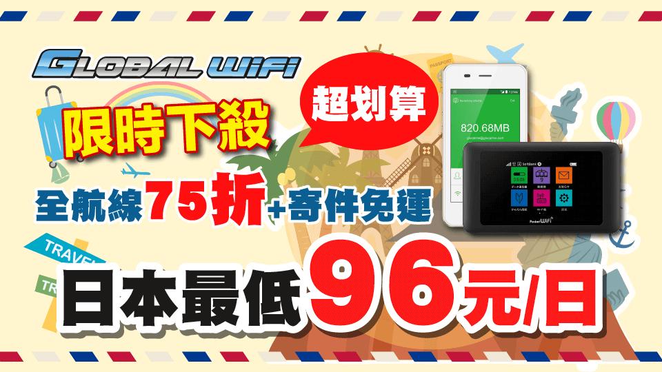GLOBAL WiFi 限時下殺全航線75折+寄件免運,行動上網分享器一天$96元!