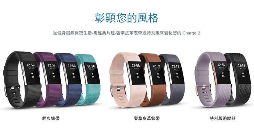Fitbit Charge 2 心率監測手環