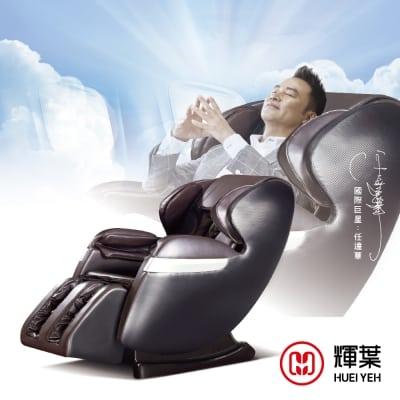 輝葉商務艙-零重力按摩椅