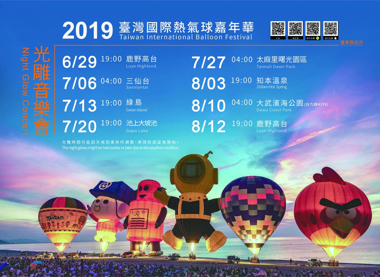 2019 台灣國際熱氣球節光雕音樂會