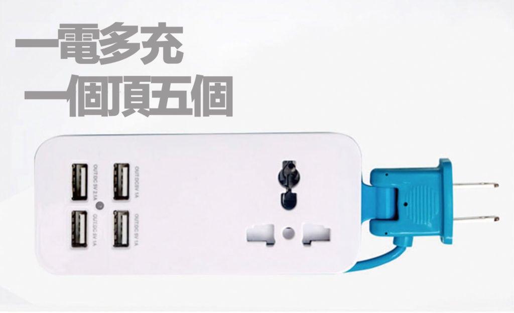 4孔USB延長旅行充電插座