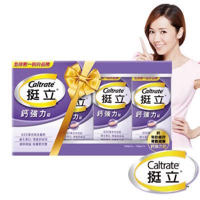 【挺立】禮盒176錠鈣片骨骼保健