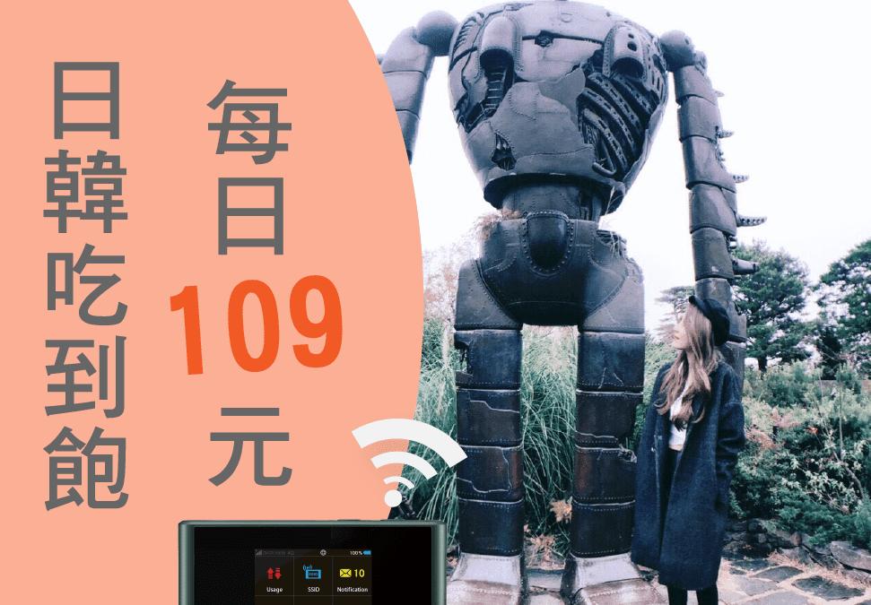 日韓旅遊上網 GLOBAL WiFi 吃到飽一天$109元!其他航線7折+寄件免運
