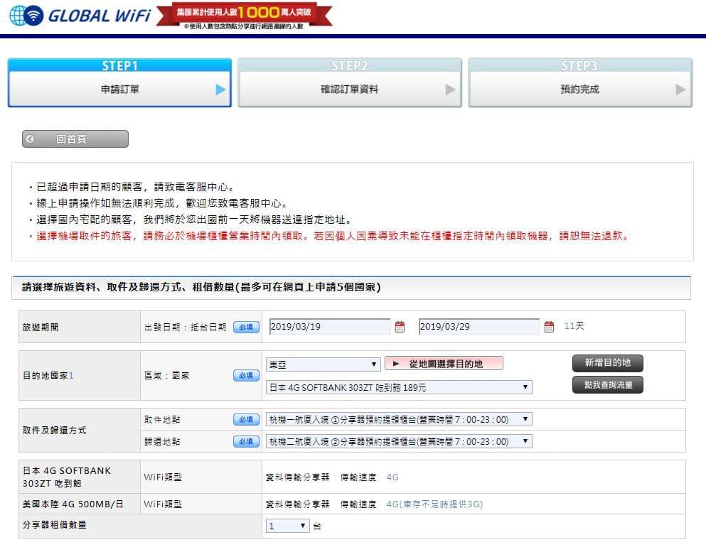 Global wifi 日韓旅遊上網優惠