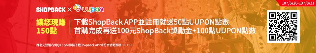 ShopBack 合作商家 UUPON