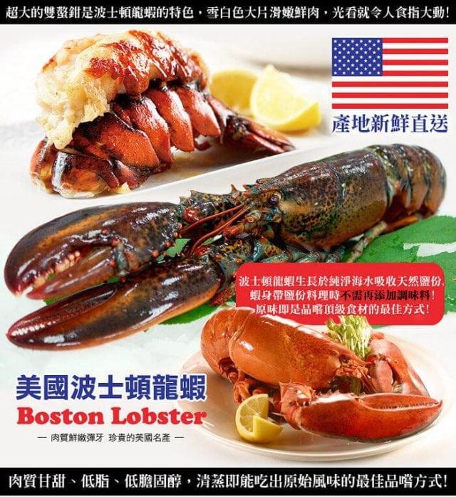 美國波士頓龍蝦