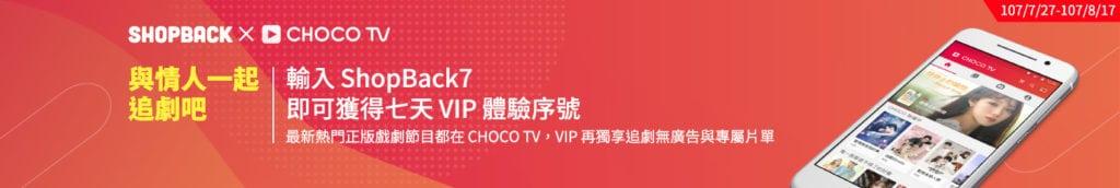 ShopBack CHOCH TV