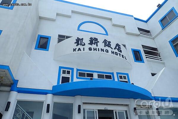 綠島凱薪飯店