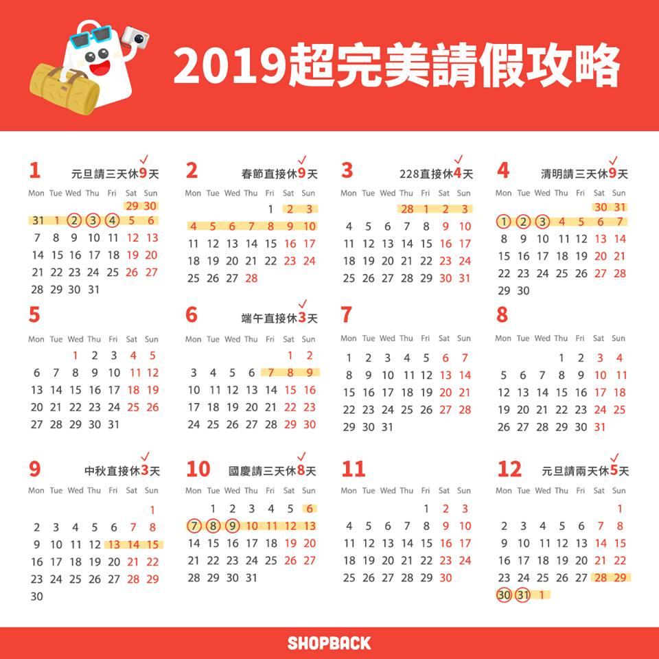 2019連假表