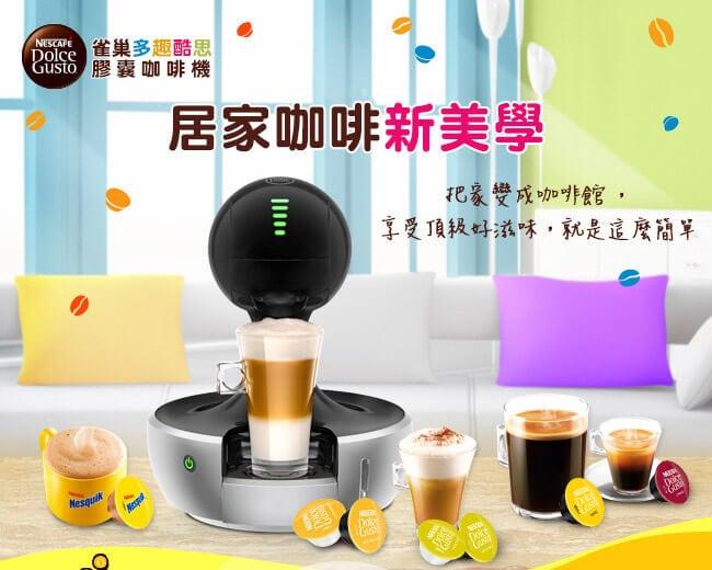 雀巢咖啡 Dolce Gusto 咖啡機