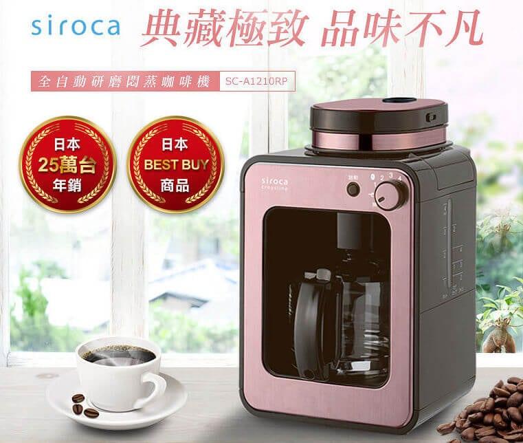 日本siroca crossline 自動研磨悶蒸咖啡機