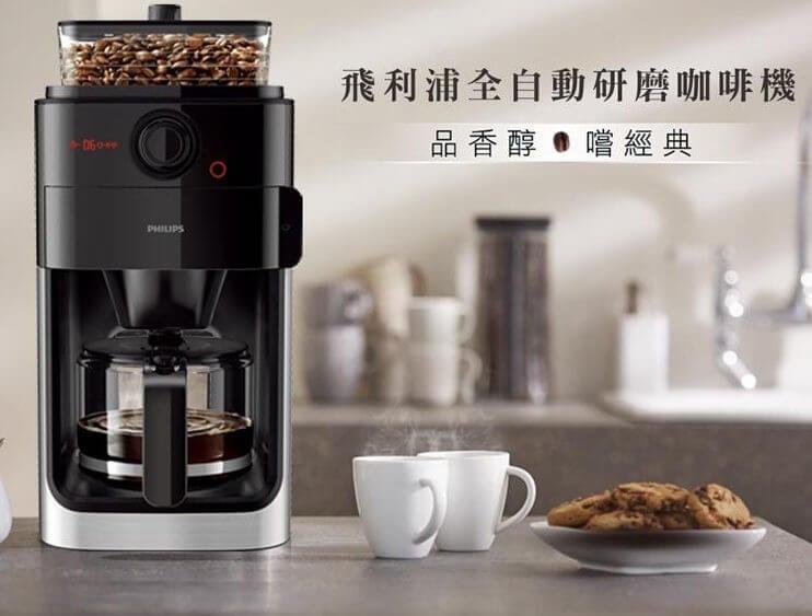 飛利浦全自動美式研磨咖啡機