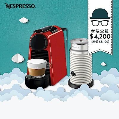 Nespresso Essenza Mini 寶石紅 白色奶泡機組合