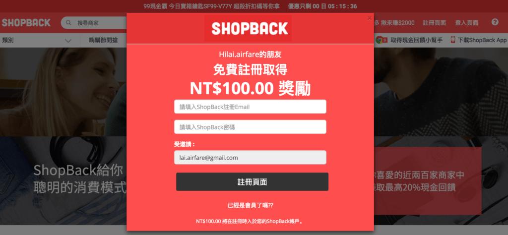 ShopBack 獎勵金