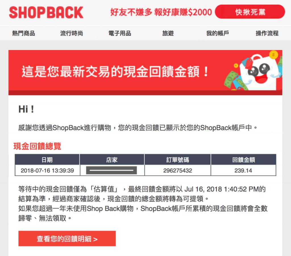 賴導找便宜機票&訂房省錢密技,用ShopBack享現金回饋
