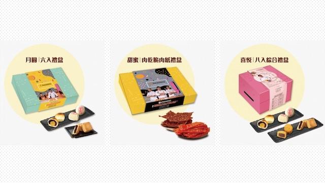 伊甸烘焙咖啡屋:月圓禮盒