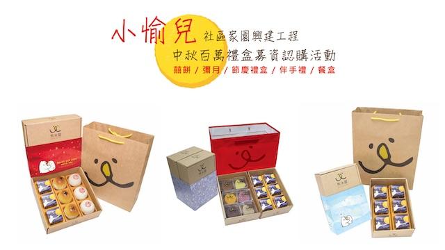 熊米屋 月餅禮盒