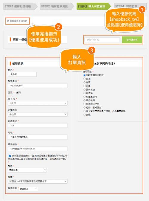 台灣wifi租借
