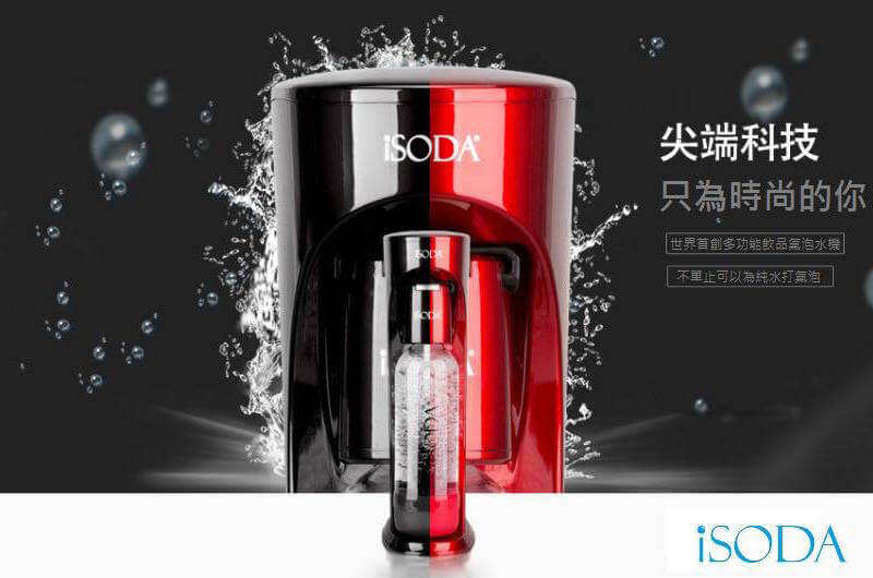美國iSODA drinkmate 410系列氣泡水機